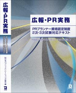 pr_jitsumu_book-247x300